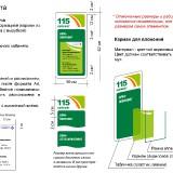 RUKOVODSTVO-PO-NAVIGATII_BRENDBUK-24