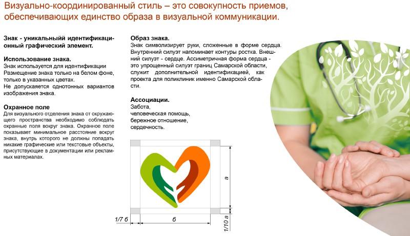 RUKOVODSTVO-PO-NAVIGATII_BRENDBUK-3.jpg