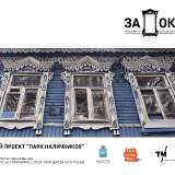 00-01-ZA-OKNOM_album-ready-1