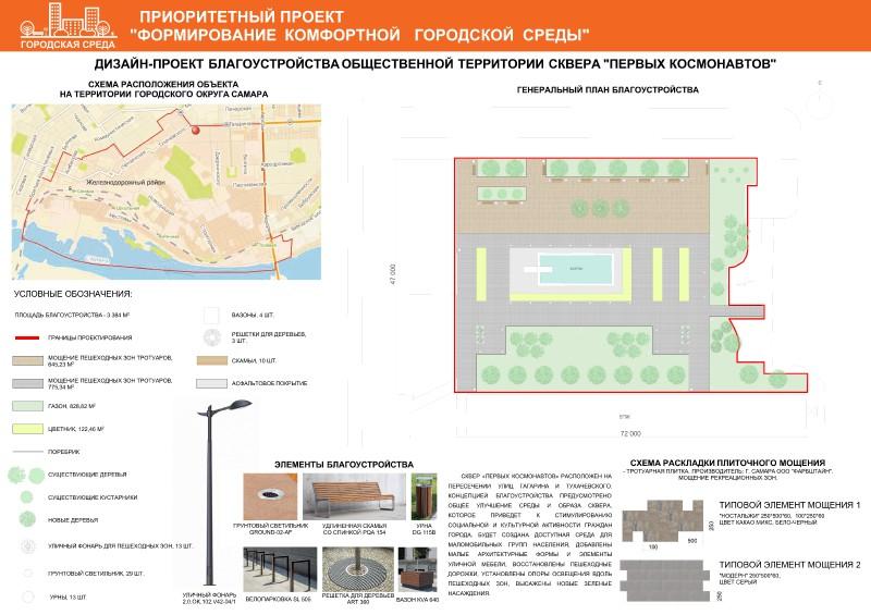 1_SKVER-PERVYK-KOSMONAVTOV.jpg