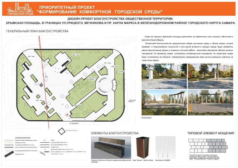 2_KRYMSKAY-PLOSAD.jpg