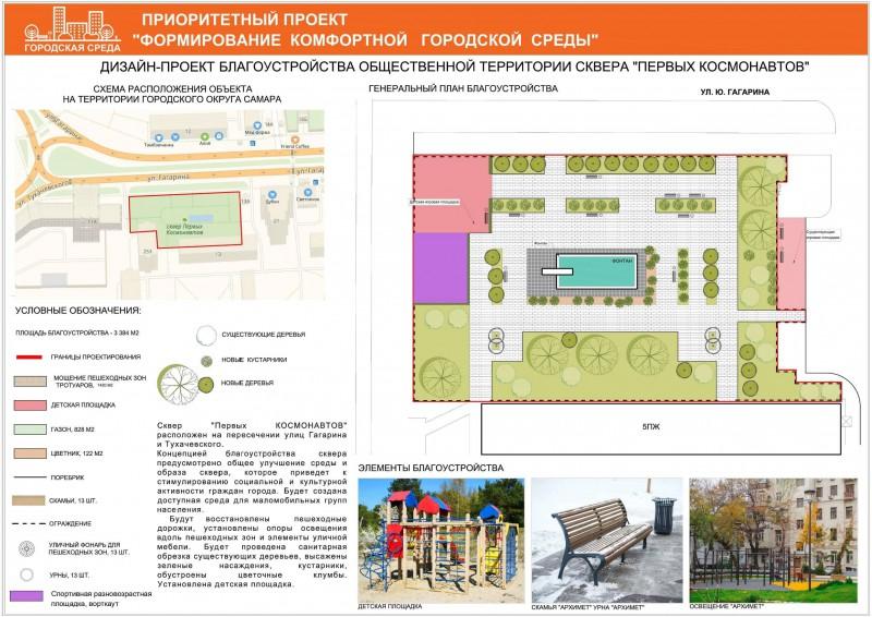 13-SKVER-PERVYK-KOSMONAVTOV.jpg