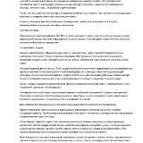 230194_POYSNITELNAY-ZAPISKA_STRANITA_3