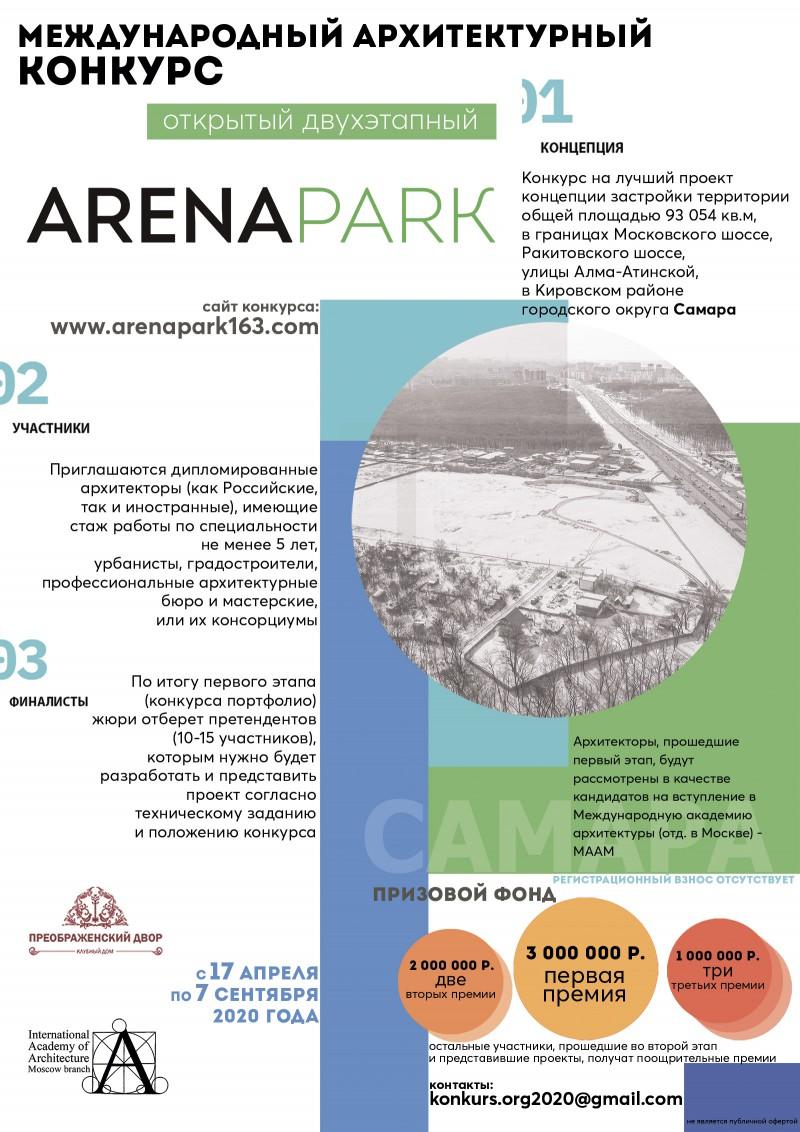 arenapark1.jpg