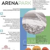 arenapark1