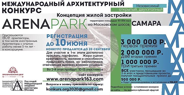 arenapark1 1