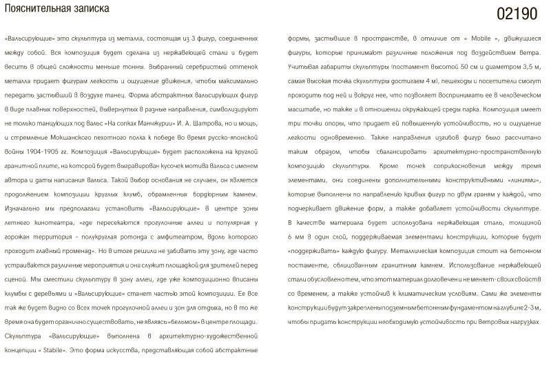 02190---2-ETAP---ALBOM-A3---NA-SOPKAK-MANCZURII-12.jpg
