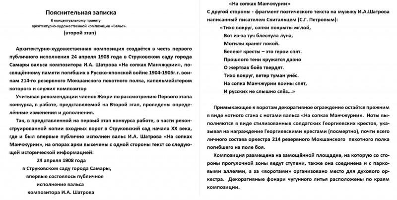 95185-STRUKOVSKII-ALBOM-VTOROI-ETAP-5.jpg