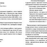 95185-STRUKOVSKII-ALBOM-VTOROI-ETAP-5