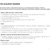 avrora-prezentatsiya-russmall_page-0008