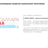 avrora-prezentatsiya-russmall_page-0014