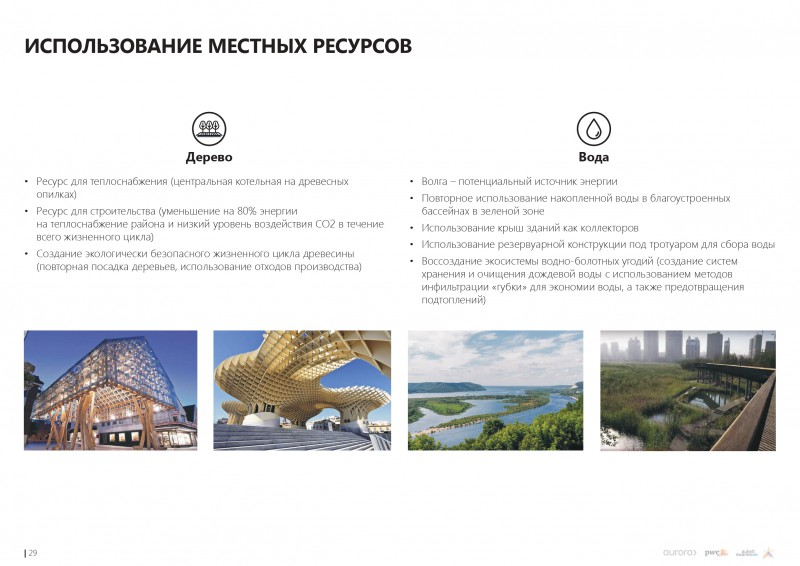 avrora-prezentatsiya-russmall_page-0029.jpg