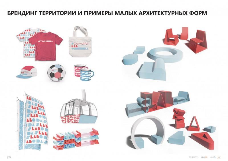 avrora-prezentatsiya-russmall_page-0039.jpg