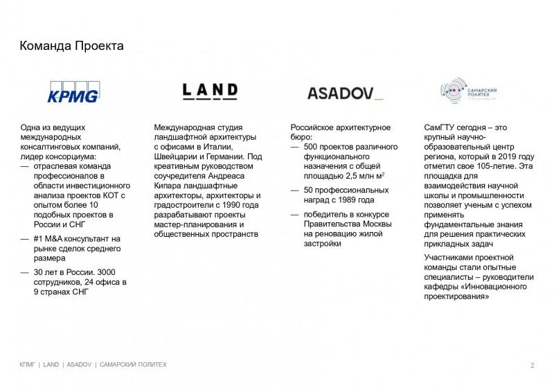 kpmg prezentatsiya a4 rus page 0002