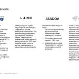 kpmg-prezentatsiya-a4-rus_page-0002