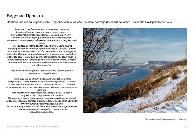 kpmg-prezentatsiya-a4-rus_page-0004.jpg