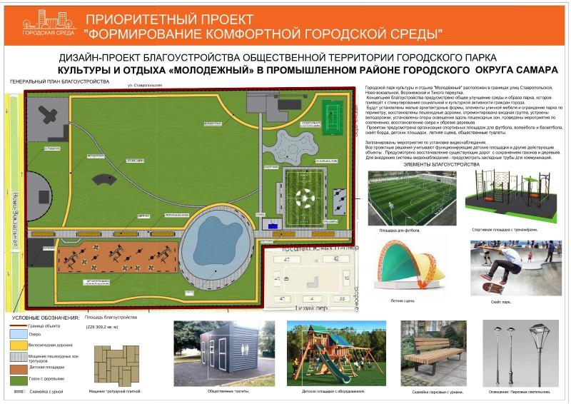 14 Парк Молодежный