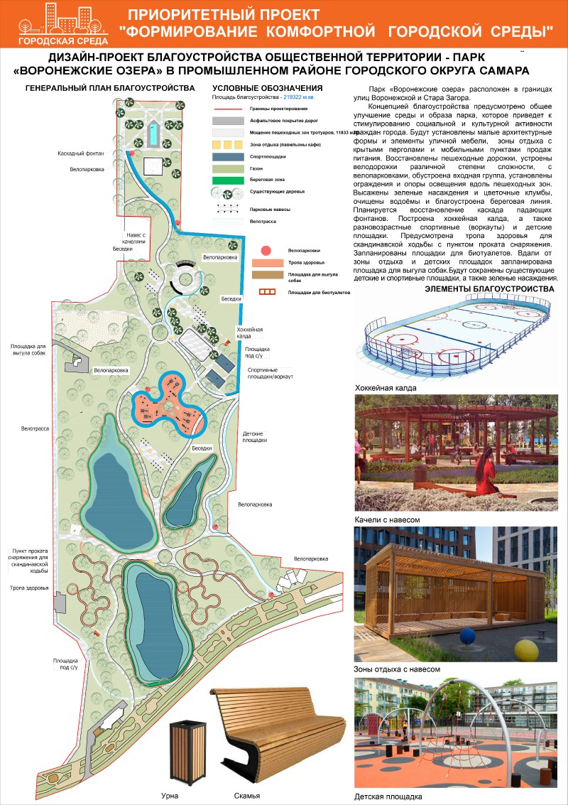 20 Парк Воронежские озёра