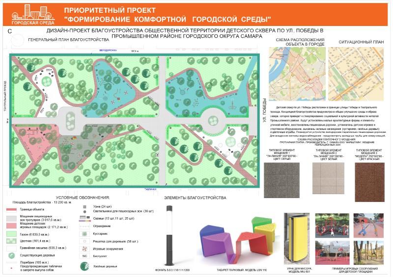 9 Детский сквер по ул. Победы