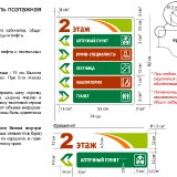 RUKOVODSTVO-PO-NAVIGATII_BRENDBUK-22