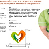 RUKOVODSTVO-PO-NAVIGATII_BRENDBUK-3