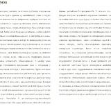 02190---2-ETAP---ALBOM-A3---NA-SOPKAK-MANCZURII-12