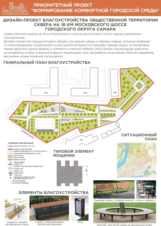 16-18-KM-MOSKOVSKOGO-SOSSE.jpg